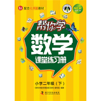 帮你学数学课堂练习册(小学二年级下)配合北京版教材