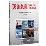 英语文摘2019年1-6合订本