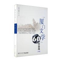 《厦门文学》60年作品选(下册)