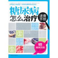 【二手旧书8成新】糖尿病怎么速查手册 田建华,林敬 9787543951242