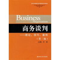 【二手书9成新】 商务谈判:理论、技巧、案例(第3版) 方其 中国人民大学出版社 9787300137452