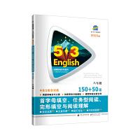 曲一线 八年级 首字母填空、任务型阅读、完形填空与阅读理解150+50篇 53英语N合1组合系列图书 五三(2020)