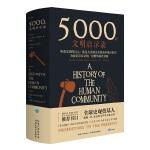 5000年文明启示录(比肩《全球通史》,世界近千所高校推荐书目)