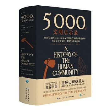 5000年文明启示录(pdf+txt+epub+azw3+mobi电子书在线阅读下载)