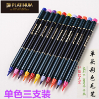 【当当自营】Platinum/白金 CF-88(18玉色3支装) 彩色软头笔/共30色 书法软笔中小楷秀丽笔大中小学生