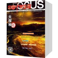 中国中学生报 (大探秘)2018年全年杂志订阅新刊预订1年共12期3月起订 中国少年儿童新闻出版总社
