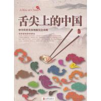【二手旧书8成新】舌尖上的中国 陈志田 9787550225534