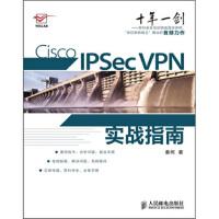 【二手旧书8成新】Cisco IPSec VPN实战指南 秦柯 9787115270030