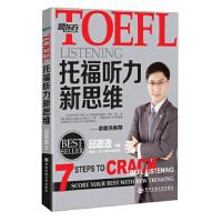 【二手书9成新】 TOEFL托福听力新思维 邱政政 西安交通大学出版社 9787560565224