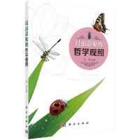昆虫意象的哲学观照