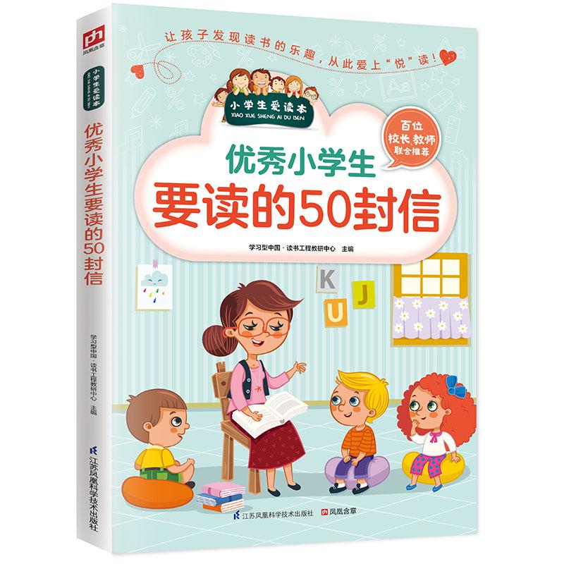 """优秀小学生要读的50封信让孩子发现读书的乐趣,从此爱上""""悦""""读!"""