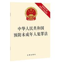 中华人民共和国预防未成年人犯罪法(新修订版附修订草案说明) 团购电话:400-106-6666转6