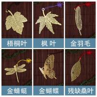 叶脉书签古典中国风创意小清新学生用金属镂空树叶古风小礼品礼物