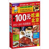 【二手旧书8成新】100元吃遍北京:2012-2013吃货指南(全新升级 小宽 9787563721627