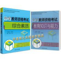 中学教师资格考试教材 教育知识与能力+综合素质 全套2本 王晓平 钟雪威 胡娇 外研社