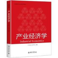 产业经济学 于立宏,孔令丞 9787301285480