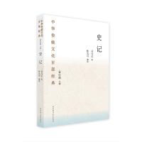中华传统文化百部经典・史记