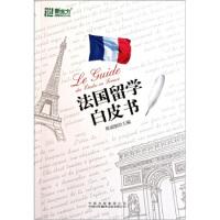 【二手旧书8成新】法国留学白皮书 周成刚 9787500127956