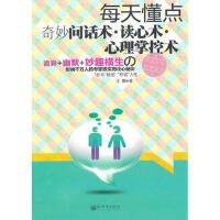 【二手旧书8成新】每天懂点奇妙问话术 读心术 心理掌控术 王鹏 9787510411243