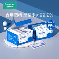 全棉时代酒精消毒片40gsm,150×200mm,50片/盒