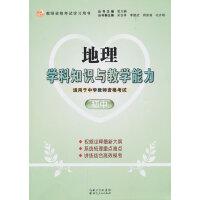 2013年国家教师资格考试《地理学科知识与教学能力(初中)》(教师资格证考试用书)