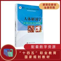 人体解剖学(第五版)
