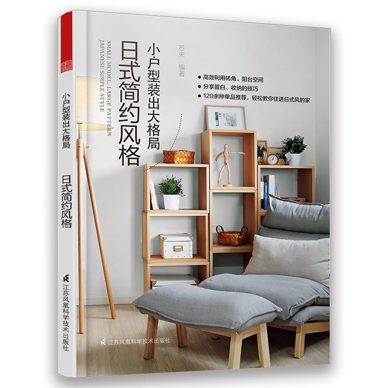 小户型装出大格局 日式简约风格(高效利用转角、阳台空间;分享留白、收纳的技巧;120余种单品推荐,轻松教你住进日式风的家。)