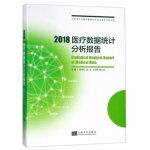 2018医疗数据统计分析报告