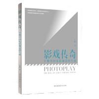 影戏传奇:早期中国电影观念的生成