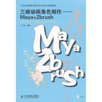 【二手旧书8成新】三维动画角色制作Maya+Zbrush 王至 9787115266439