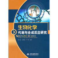 【二手旧书8成新】生物化学代谢与合成反应研究 徐心诚,成娟丽,严峰 9787517015055