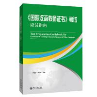 《国际汉语教师证书》考试应试指南