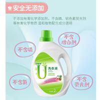 【4斤装】幼蓓奇 椰油洗衣液 低温净衣配方 全家可用