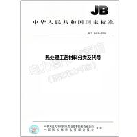 JB/T 8419-2008 热处理工艺材料分类及代号