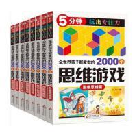 H   5分钟玩出专注力全世界孩子都爱做的2000个思维游戏 6-7-8-10-12岁青少儿童益智力逻辑训练图书籍 小学生一二三四年级畅销课外读物