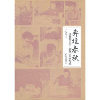 弈坛春秋:从冠亚军争霸三十年探中国围棋的发展