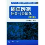 固体废物处置与资源化(蒋建国)(二版)