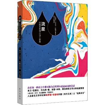 流星:恰佩克哲理小说三部曲(pdf+txt+epub+azw3+mobi电子书在线阅读下载)