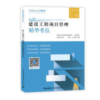 建设工程项目管理精华考点 【正版书籍】