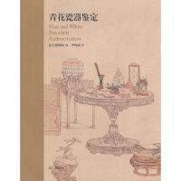 青花瓷器鉴定 李辉柄 9787513402354 故宫出版社