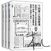 十四堂人生创意课:全三册(当当独家签名版)