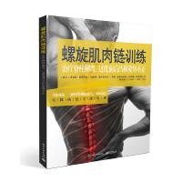 螺旋肌肉���――治��脊柱���、�^度前后凸和姿�莶徽�
