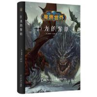 魔兽世界:巨龙的黎明(精装)