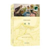 劝导-全2册-双语译林 [英]简・奥斯汀 ,孙致礼 9787544752909
