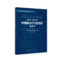 【人民出版社】2016-2017年中国新兴产业投资蓝皮书