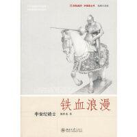【二手旧书九成新】 铁血浪漫――中世纪骑士