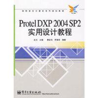 【二手旧书九成新】 Protel DXP 2004 SP2实用设计教程