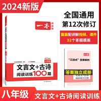 2022一本文言文古诗文阅读技能训练100篇初二八年级人教版古代诗歌鉴赏语文阅读理解专项训练一本8年级上下册通用版第10