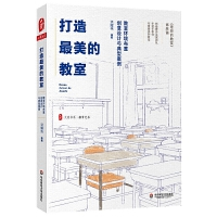 【正版】打造最美的教室:教室环境布置创意设计与典型案例 大夏书系