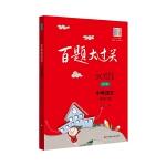 2021百题大过关.中考语文:基础百题(修订版)